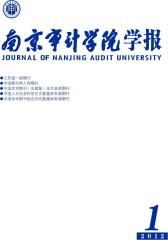南京审计学院学报 季刊 2012年01期(仅适用PC阅读)