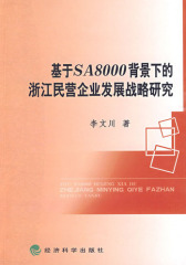 基于SA8000背景下的浙江民营企业发展战略研究