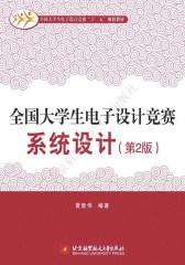 全国大学生电子设计竞赛系统设计(第2版)(试读本)