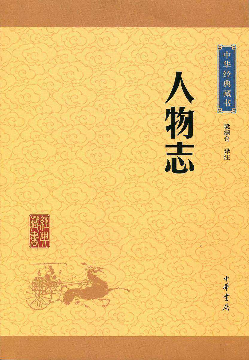 人物志:中华经典藏书(升级版)