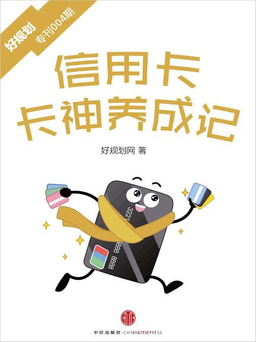 信用卡:卡神养成记(好规划专刊004期)(电子杂志)