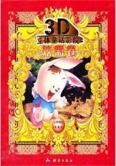 3D立体童话影院——炫彩卷(试读本)