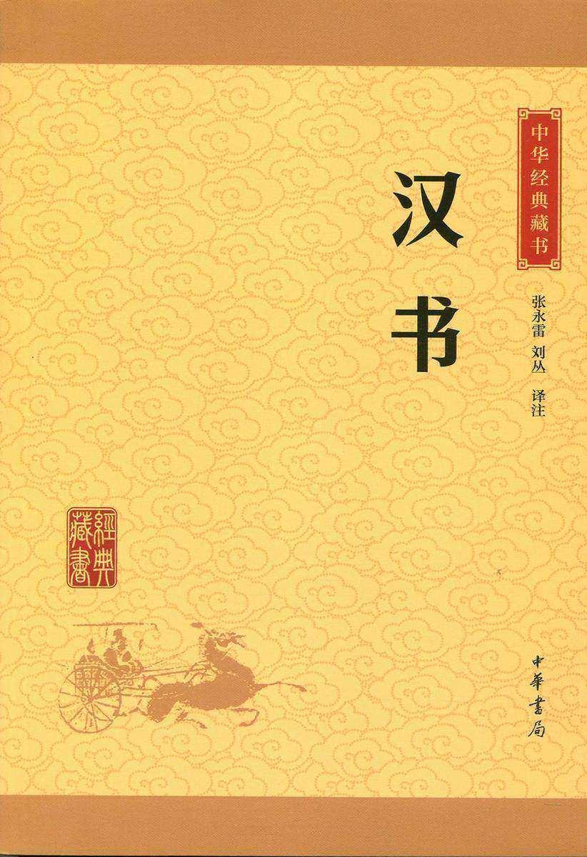 汉书:中华经典藏书(升级版)