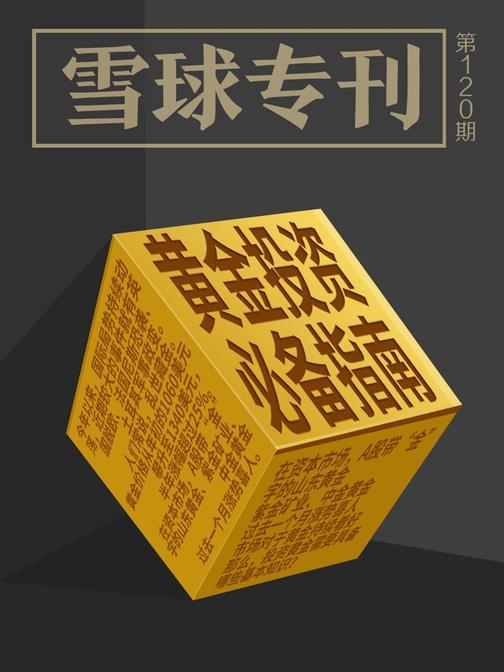 雪球专刊120期——黄金投资指南(电子杂志)