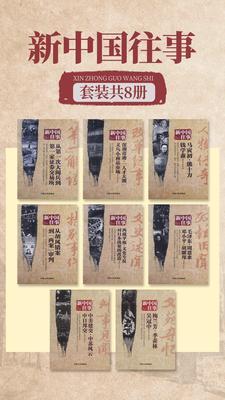 新中国往事(全8册)