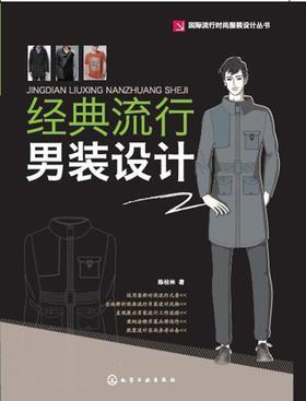 经典流行男装设计