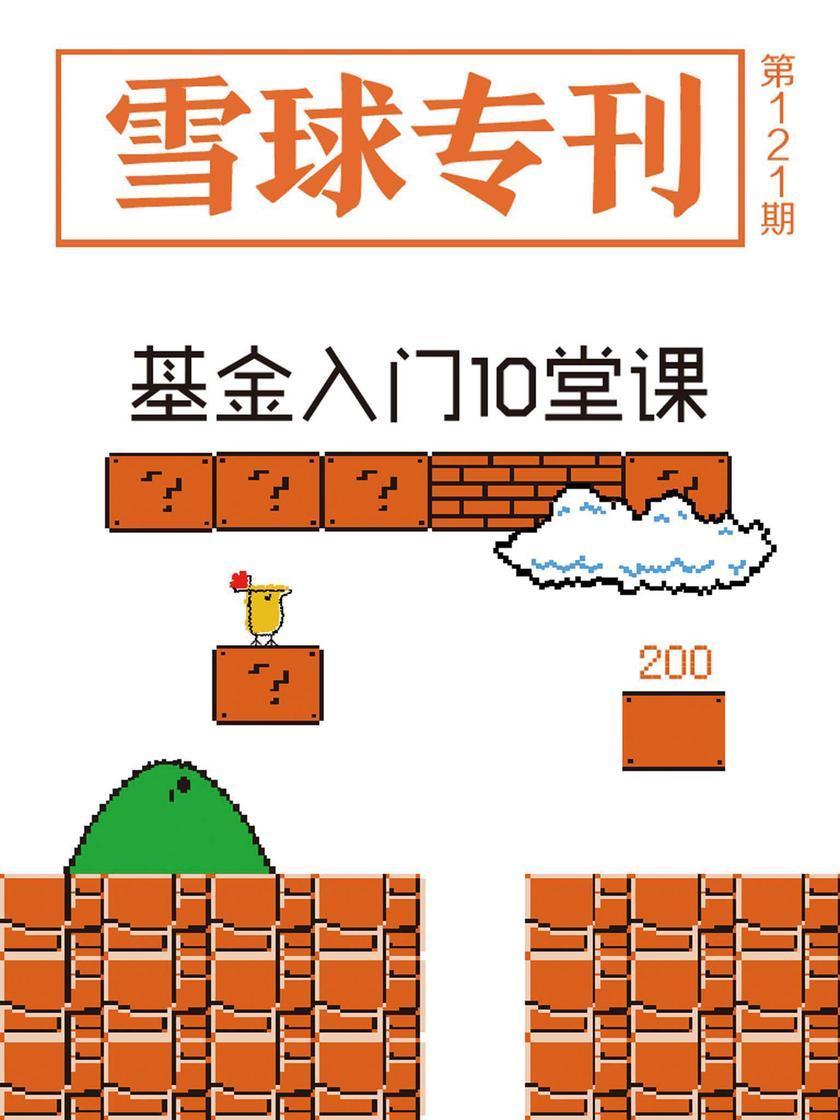 雪球专刊121期——基金入门10堂课(电子杂志)