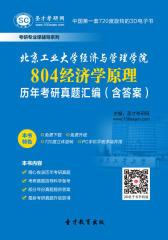 [3D电子书]圣才学习网·北京工业大学经济与管理学院804经济学原理历年考研真题汇编(含答案)(仅适用PC阅读)