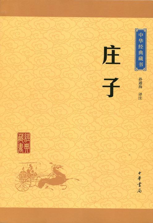 庄子:中华经典藏书(升级版)
