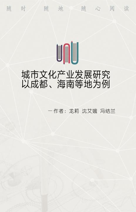 城市文化产业发展研究——以成都、海南等地为例