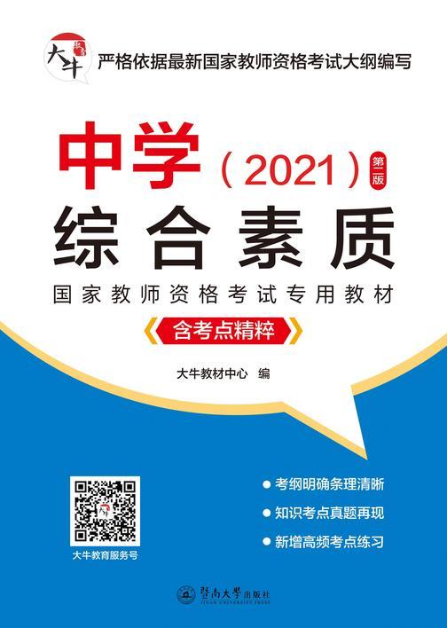 国家教师资格考试专用教材·中学·综合素质(第二版)