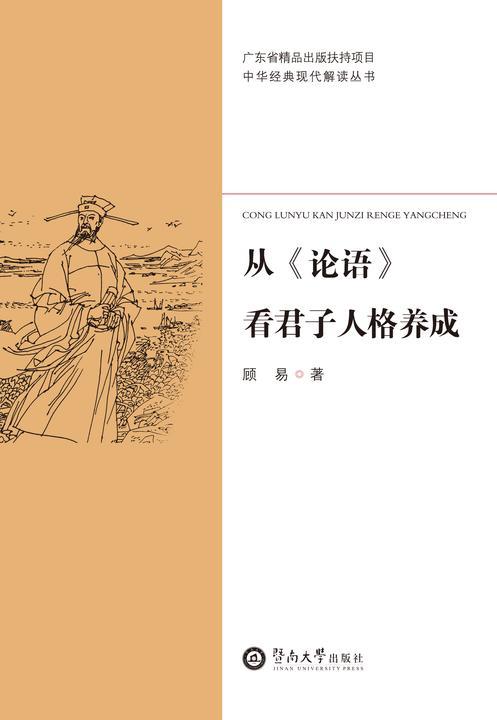 中华经典现代解读丛书·从《论语》看君子人格养成
