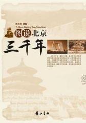 图说北京三千年(试读本)