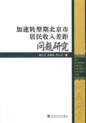 加速转型期北京市居民收入差距问题研究