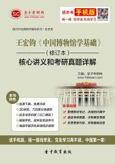 王宏钧《中国博物馆学基础》(修订本)核心讲义和考研真题详解(仅适用PC阅读)