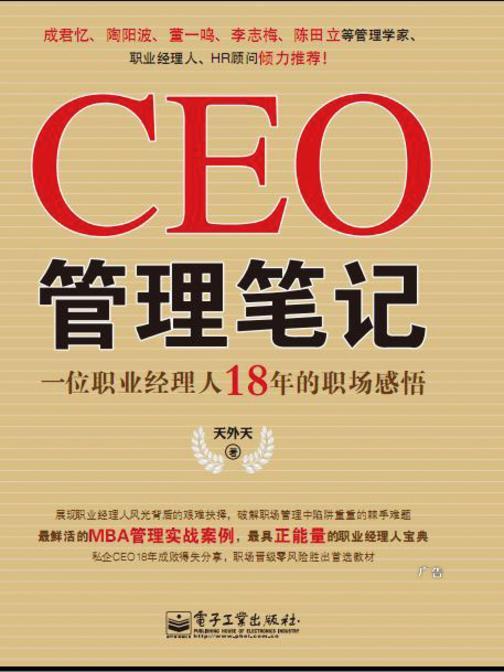 CEO管理笔记
