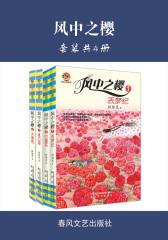 风中之樱套装4册