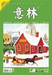 意林 半月刊 2012年02期(仅适用PC阅读)