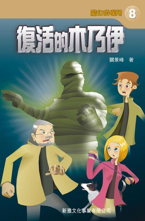 魔幻偵探所8:復活的木乃伊