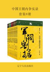 中国王朝内争实录套装8册