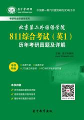 [3D电子书]圣才学习网·北京第二外国语学院811综合考试(英1)历年考研真题及详解(仅适用PC阅读)