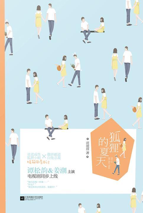 狐狸的夏天(同名剧由谭松韵、姜潮主演)