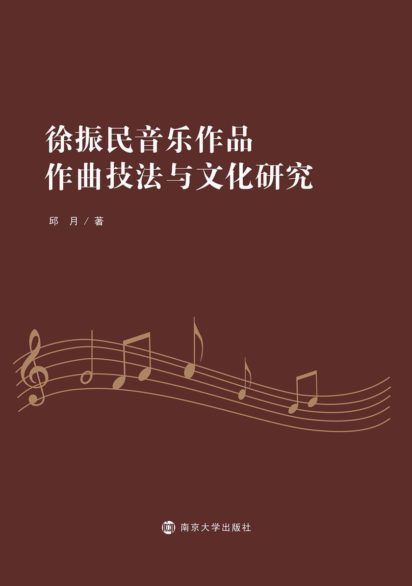徐振民音乐作品作曲技法与文化研究