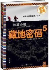 藏地密码5(藏獒之王海蓝兽之谜)(试读本)