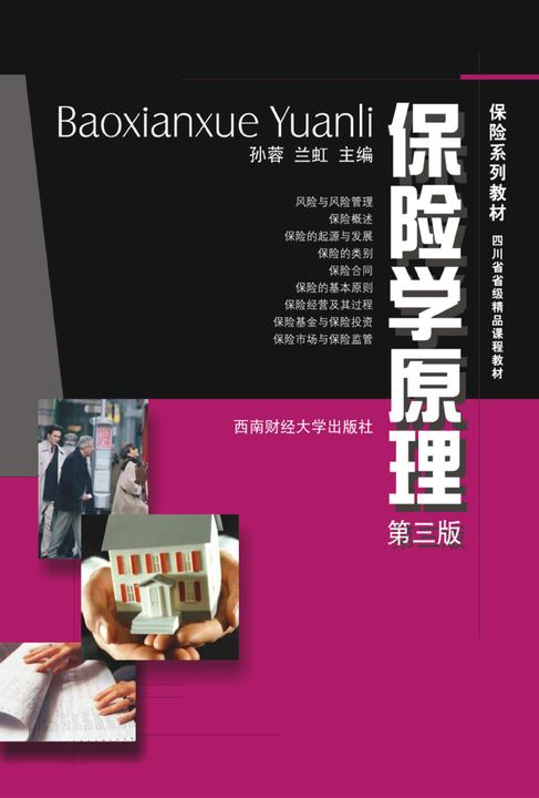 保险学原理(第三版)