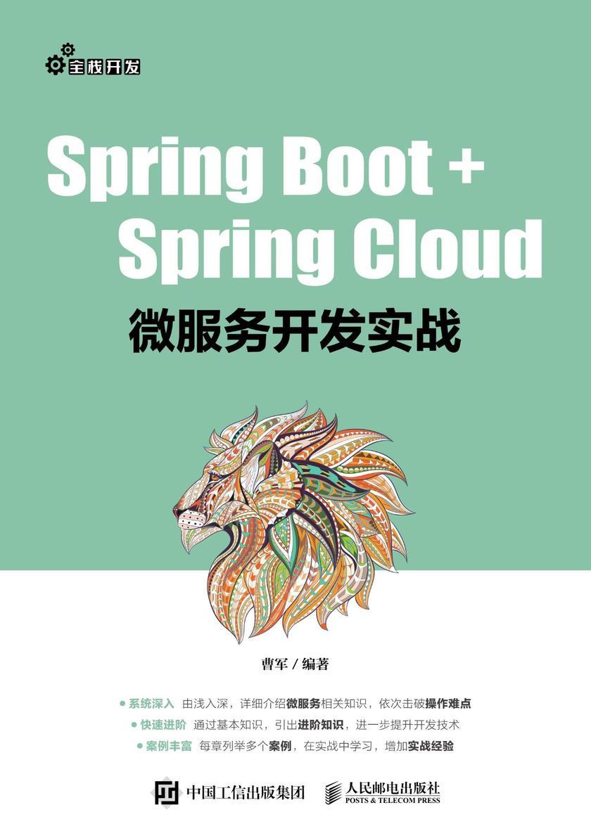Spring Boot+Spring Cloud微服务开发实战