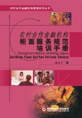农村合作金融机构柜面服务规范培训手册