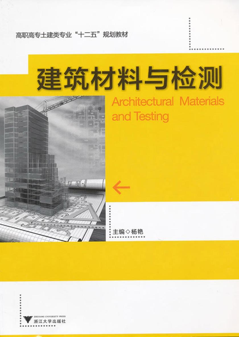 建筑材料与检测(仅适用PC阅读)