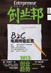创业邦 月刊 2012年02期(仅适用PC阅读)