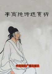 李商隐诗选赏析