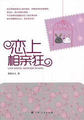 恋上相亲狂(仅适用PC阅读)