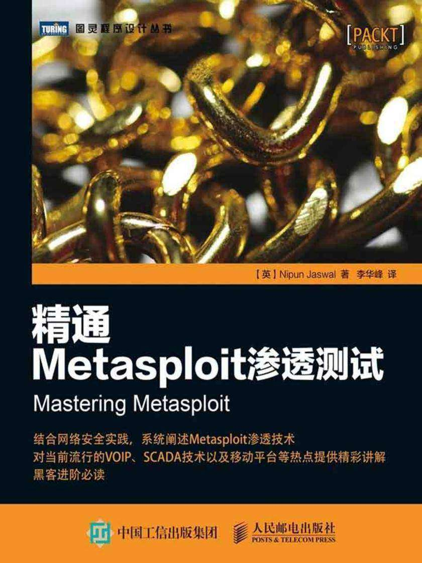 精通Metasploit渗透测试