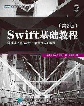 Swift基础教程(第2版)