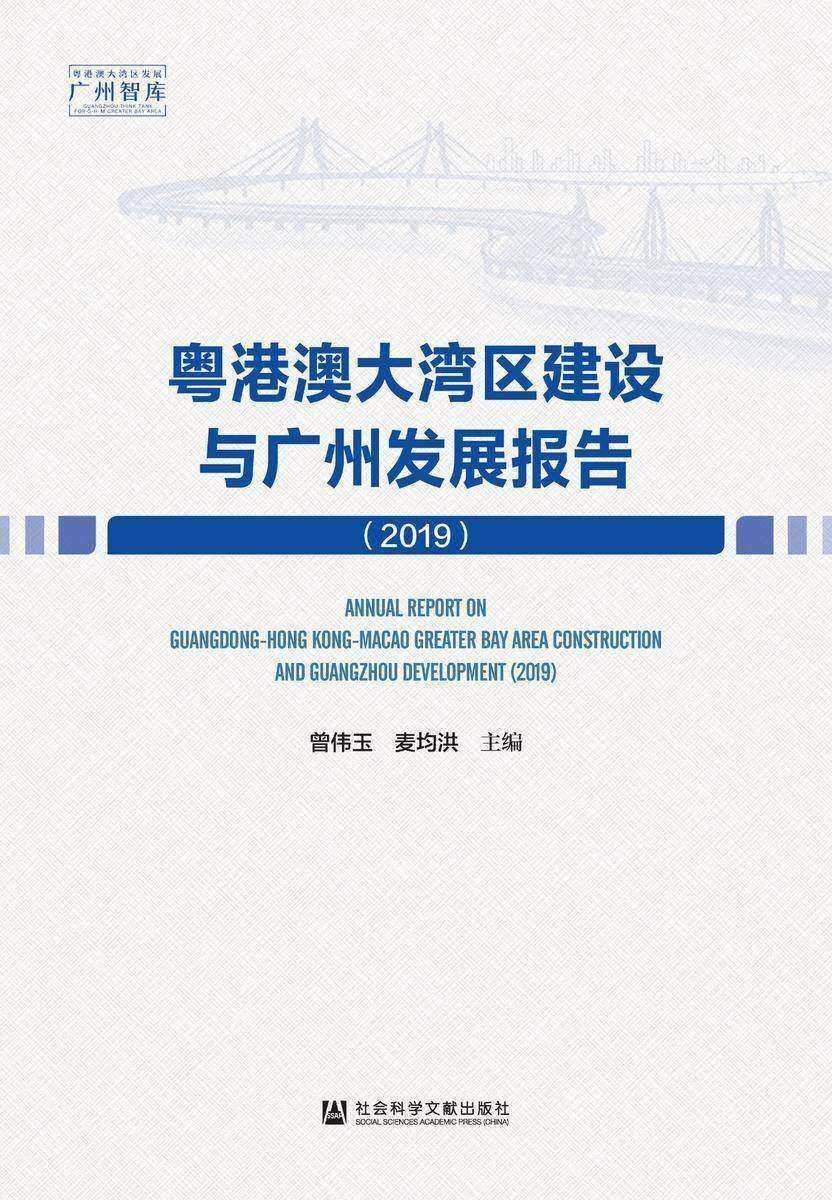 粤港澳大湾区建设与广州发展报告(2019)