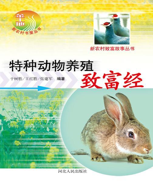特种动物养殖致富经
