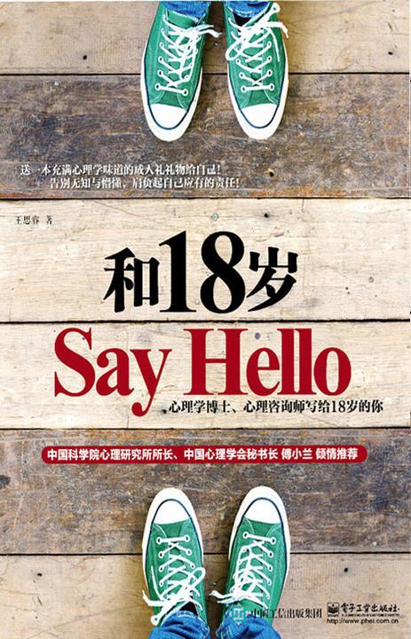 和18岁Say Hello