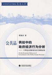 公共品供给中的政府经济行为分析——一个理论分析框架及在中国的应用
