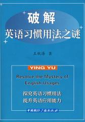 破解英语习惯用法之谜