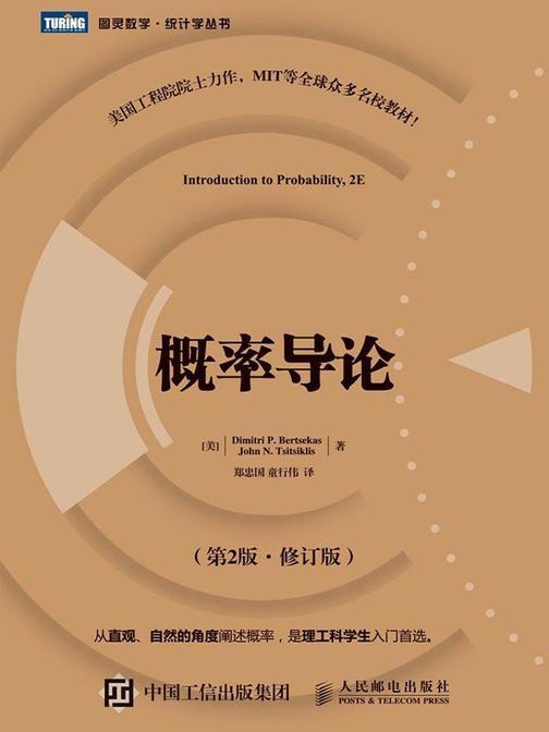 概率导论(第2版·修订版)