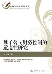 母子公司财务控制的适度性研究