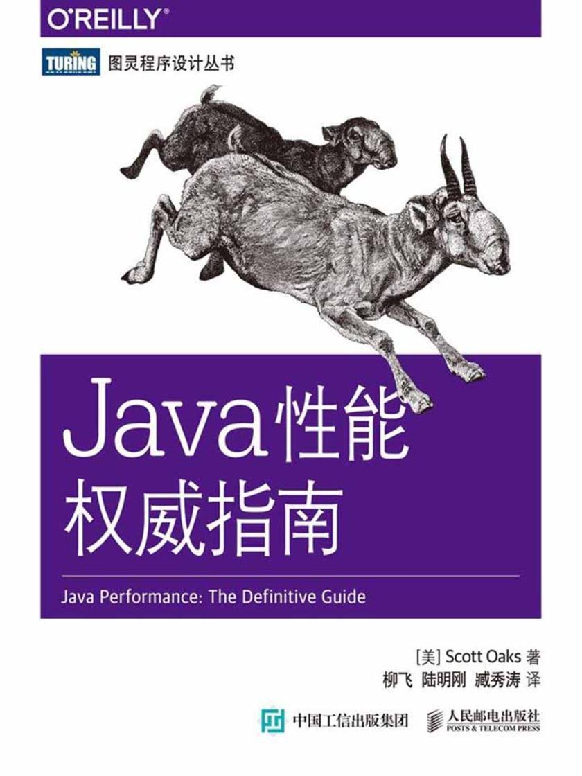 Java性能权威指南