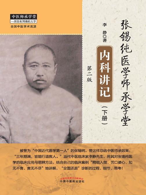张锡纯医学师承学堂内科讲记(下册)
