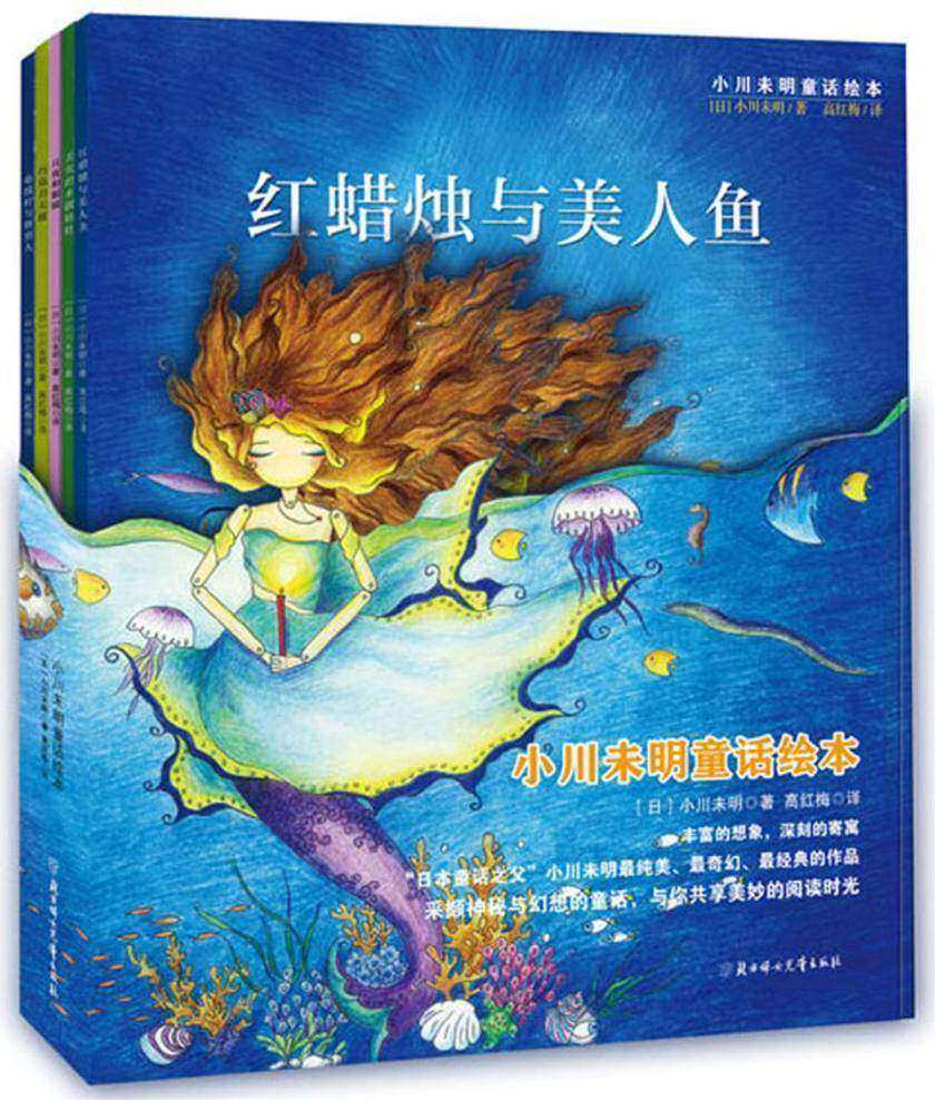 小川未明童话绘本(5册套装)