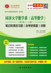 同济大学数学系《高等数学》(第7版)(上册)笔记和课后习题(含考研真题)详解(仅适用PC阅读)