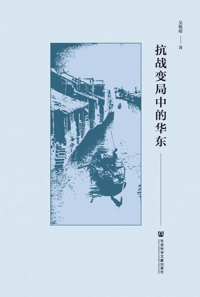 抗战变局中的华东