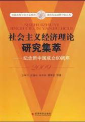 社会主义经济理论研究集萃(2009)——纪念新中国成立60周年